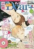 小説 Dear+ (ディアプラス) Vol.61 2016ハル 2016年 05 月号 特別付録 安西リカ「好きで、好きで」ミニドラマCD