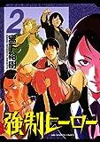 強制ヒーロー(2) (ビッグコミックス)