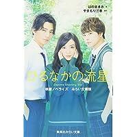 ひるなかの流星 映画ノベライズ みらい文庫版 (集英社みらい文庫)