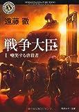 戦争大臣 I  嘲笑する虐殺者 (角川ホラー文庫)
