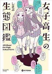 女子高生の生態図鑑<女子高生の生態図鑑> (中経☆コミックス)