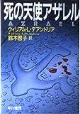 死の天使アザレル (ハヤカワ・ミステリ文庫)