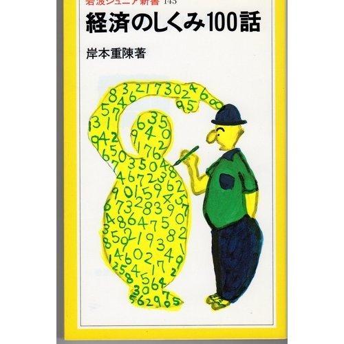 経済のしくみ100話 (岩波ジュニア新書)の詳細を見る