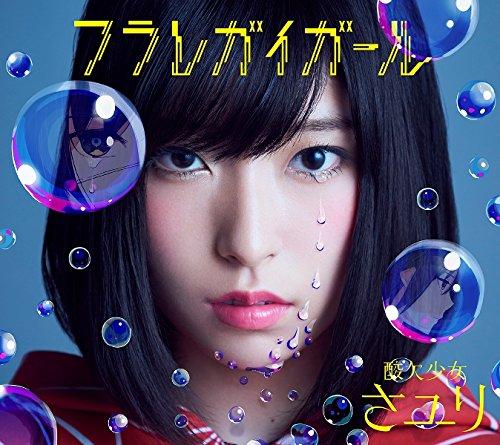 フラレガイガール(初回生産限定盤A)(DVD付)