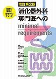 消化器外科専門医へのminimal requirements