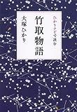 ひかりナビで読む 竹取物語 (文春文庫)