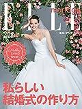 ELLE mariage (エルマリアージュ) no.31