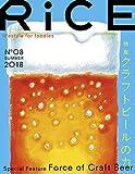 RiCE(ライス) No.08 (2018-09-12) [雑誌]