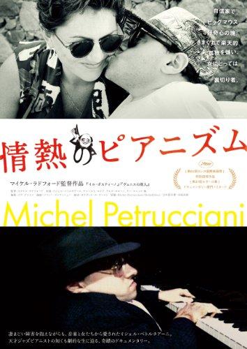 情熱のピアニズム コレクターズ・エディション【DVD2枚組】(初回限定版)