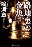 路地裏の金魚 (光文社文庫)