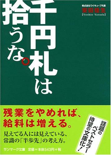 千円札は拾うな。 (サンマーク文庫 B- 112)