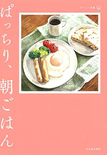 ぱっちり、朝ごはん (おいしい文藝)の詳細を見る