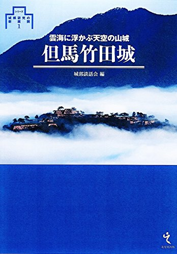 但馬竹田城―雲海に浮かぶ天空の山城 (シリーズ・城郭研究の新展開1)