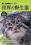 日販アイ・ピー・エス '世界の野生猫 (美しき孤高のハンター)'