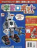 学習ロボットをつくる(84) 2020年 4/15 号 [雑誌]
