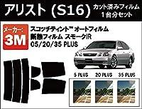 IR 断熱フィルム 3M (スリーエム) スコッチティント オートフィルム トヨタ アリスト (S16) カット済みカーフィルム/スモーク IR 05 PLUS