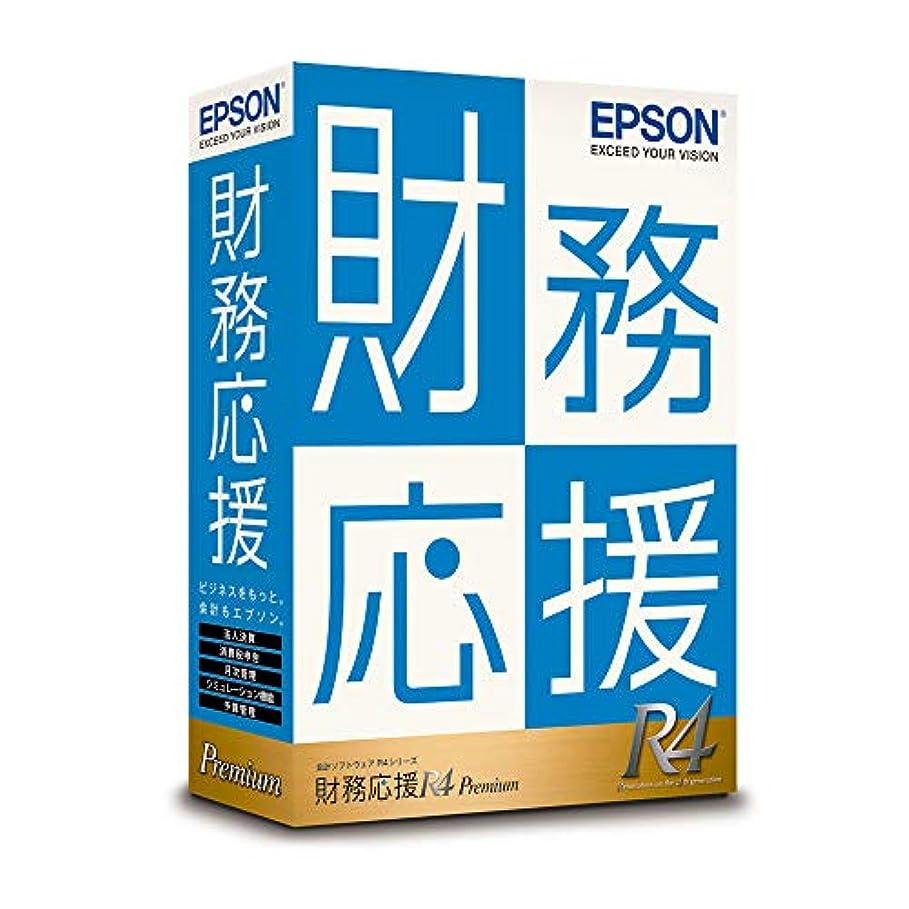 永続体操灰【旧商品】財務応援R4 Premium | Ver.16.2 | 1ユーザー