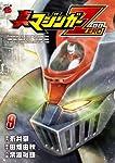 真マジンガーZERO 9(チャンピオンREDコミックス)