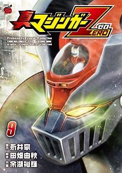 真マジンガーZEROの最新刊