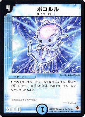 デュエルマスターズ/DM-05/10/R/ポコルル