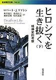 ヒロシマを生き抜く〈下〉―精神史的考察 (岩波現代文庫)