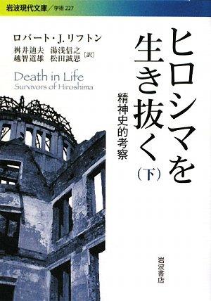 ヒロシマを生き抜く〈下〉―精神史的考察 (岩波現代文庫)の詳細を見る