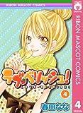 ラブ・ベリッシュ! 4 (りぼんマスコットコミックスDIGITAL)