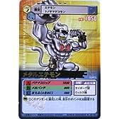 デジタルモンスター カード ゲーム α Dα-168 メタルエテモン (特典付:大会限定バーコードロード画像付)《ギフト》