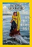 ナショナル ジオグラフィック日本版 2019年8月号