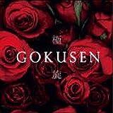 GOKUSEN -極旋-