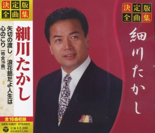 決定版 全曲集 細川たかし GES-14821...