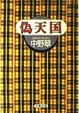 偽天国 (文春文庫)