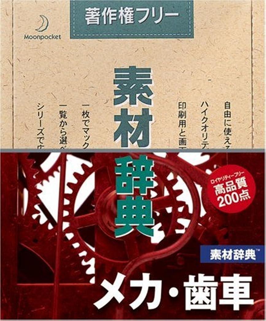 素材辞典 Vol.27 メカ?歯車編