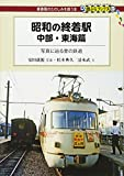 昭和の終着駅 中部・東海篇―写真に辿る昔の鉄道 (DJ鉄ぶらブックス)