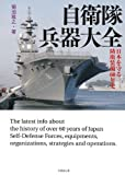 自衛隊兵器大全 国防兵器の60年史 (竹書房文庫)