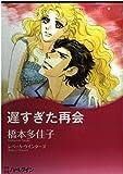橋本 多佳子 / 橋本 多佳子 のシリーズ情報を見る