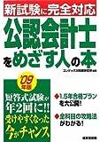 公認会計士をめざす人の本〈'09年版〉
