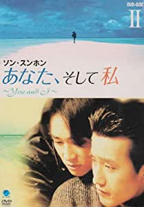 あなた、そして私 ~You and I~ DVD-BOX 2