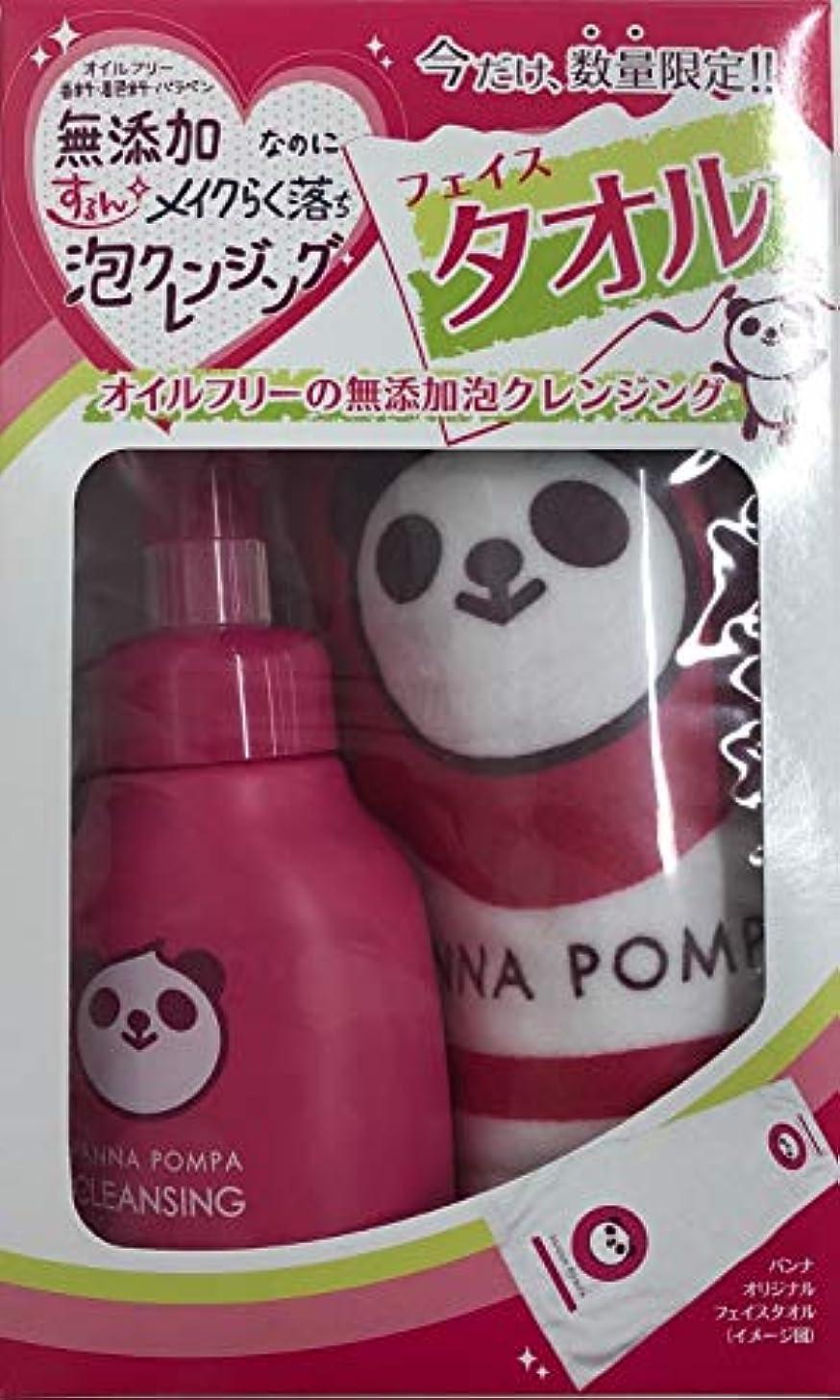スペインホイップ採用するパンナポンパ 無添加泡クレンジング 300ML+パンナオリジナルフェイスタオル付きセット