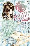 泡恋 (4) (フラワーコミックス)