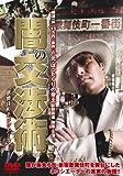 闇の交渉術 歌舞伎町ネゴシエーター[DVD]