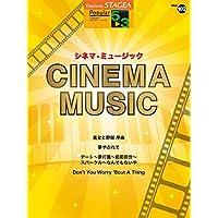 STAGEA ポピュラー (5~3級) Vol.102 シネマ・ミュージック