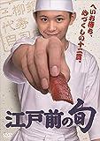 「江戸前の旬」DVD-BOX[DVD]