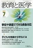 教育と医学 2017年 7月号 [雑誌]