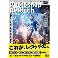【Amazon.co.jp 限定】Photoshopレタッチ[伝わる]写真補正&加工を学ぶ現場の教本(特典:未収録テクニック特別編集版 データ配信)