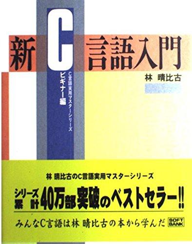 新C言語入門〈ビギナー編〉 (C言語実用マスターシリーズ)の詳細を見る