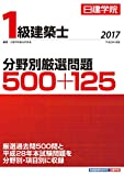 1級建築士 分野別厳選問題500+125 平成29年度版