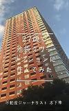 27歳で池袋タワーマンションに住んでみた (TokyoAssetConsulting)