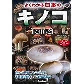 よくわかる日本のキノコ図鑑