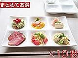【10枚セット】【kowake】コワケ 6つ仕切り皿【高級白磁器】